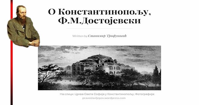 О Константинопољу, Ф.М. Достојевски