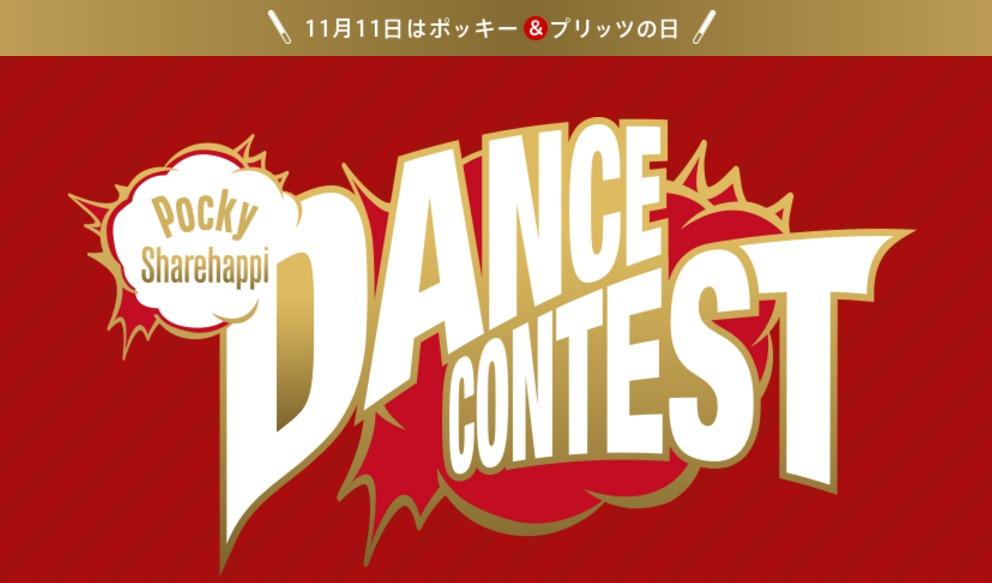 キンタロー。の完コピスタイル   ポッキー シェアハピ ダンスコンテスト|ポッキー|グリコ