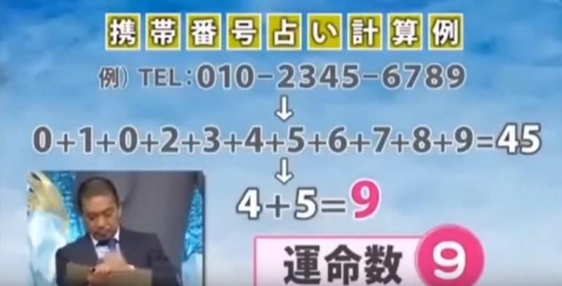 ゾッとする話 島田秀平 携帯番号占い   YouTube.jpegasfada