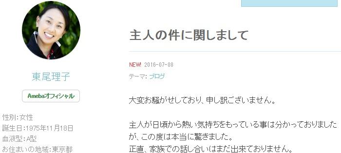 主人の件に関しまして|東尾理子オフィシャルブログ「Route R」Powered by Ameba