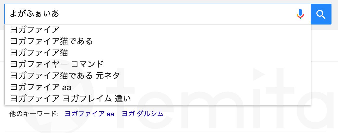 なんでコレが(笑)Googleのいろいろヒドイ検索予測変換009