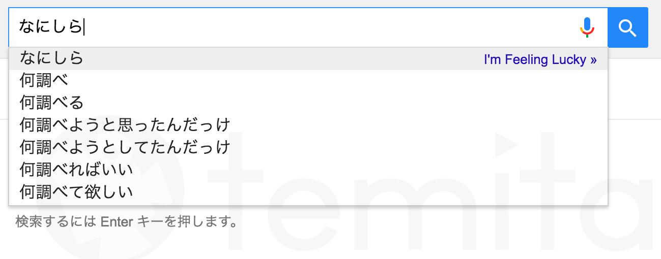 なんでコレが(笑)Googleのいろいろヒドイ検索予測変換002