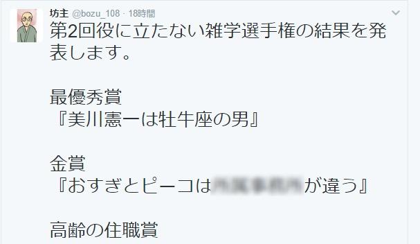 画像 「役に立たない雑学選手権」がネットで話題に『美川憲一は牡牛座の男』などが受賞