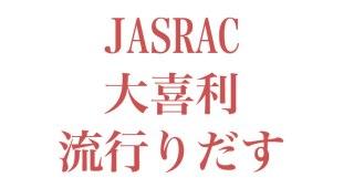 jasrac 大喜利