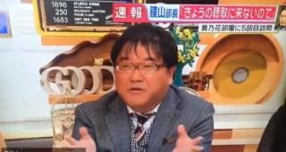 カンニング竹山さん ワイドショーでガチキレ。見た人からは「よく言った!」