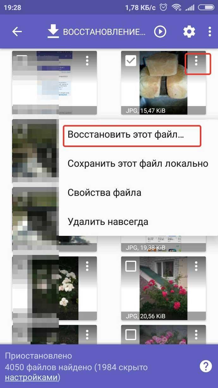 если с телефона случайно удалили фотографии сегодняшний день существует