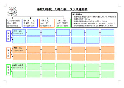 連絡網 - Personal network - JapaneseClass.jp