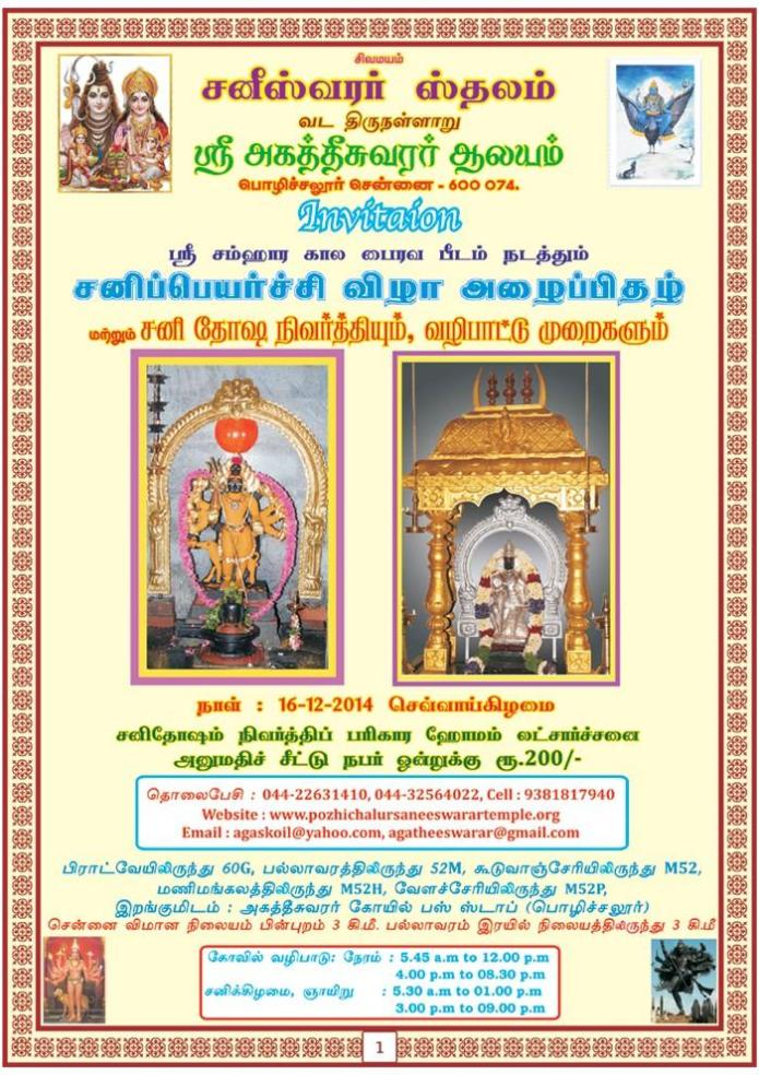 Info on Sani Peyarchi 2014 at Pozhichalur Agastheeswarar Temple