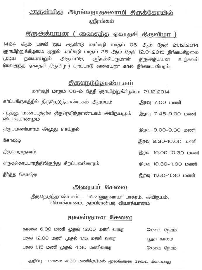Detailed program of Vaikunta Ekadasi Festival at Srirangam, Ranganathar Swamy Temple 21.12.2014