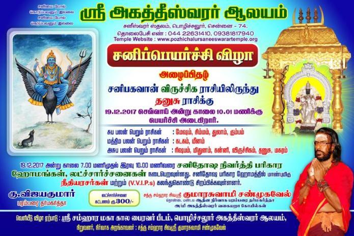 Sani Peyarchi 2017 Invitation Pozhichalur, Chennai