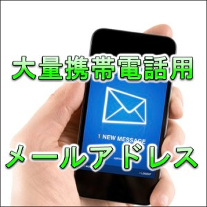 mobile-mail-01