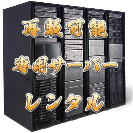 server-rental