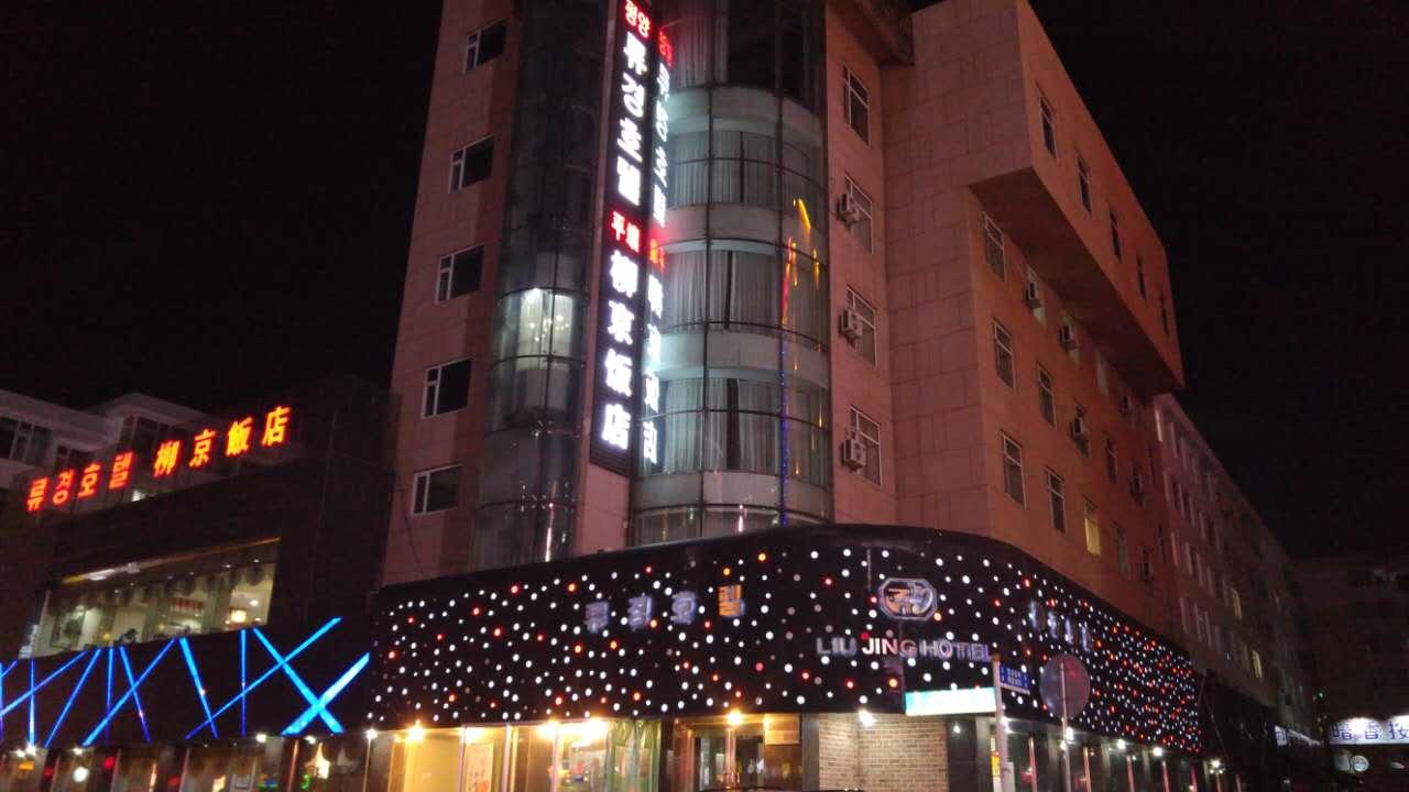 延吉の柳京飯店(北朝鮮レストラン)宿泊予約承ります | 中國吉林省延辺延吉市の情報!