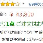 """【販売の事例】いわゆる""""鉄板系予約商品"""""""