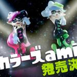 【予約開始】 7/7発売 amiibo シオカラーズ 等