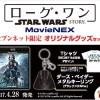 【セブン限定】ローグ・ワン プレミアムBOX+オリジナルグッズ