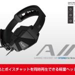 【7/21発売】ゲーミングヘッドセット AIR STEREO for Nintendo Switch