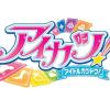 【復活・品薄】データカードダス 「アイカツ! 」 COMPLETE CD-BOX (完全生産限定)