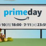 【いよいよ本日18時~】Amazonプライムデー 2017