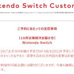 【転売の肝みたいな話】10月出荷のNintendo Switch本体 明日(8/23)も予約販売アリ。マイニンテンドーストア