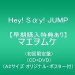 【定番の】Hey! Say! JUMP新譜 マエヲムケ(初回限定盤)