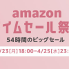 【明日まで】Amazonタイムセール! 4/23~4/25