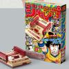 【予約開始】ニンテンドークラシックミニ ファミリーコンピュータ 週刊少年ジャンプ創刊50周年記念バージョン