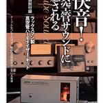 【高級本】快音! 真空管サウンドに癒される 特別付録:ラックスマン製真空管ハーモナイザー・キット