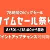 【わかりやすく】イベントの日 Amazonタイムセール祭り | 8/30(木)18:00~9/2(日)23:59
