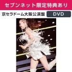 【追記・品薄ですねー】安室奈美恵 namie amuro Final Tour 2018 ~Finally~