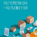 【10/1~】Amazonタイムセール
