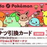【12/26~】ポケモングッズ付き ミスド福袋2019