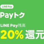 【20%還元】Payトク