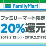 【本日~21日】LINE Pay ファミマ20%還元 他