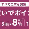【Amazon】まとめ買いでポイント還元