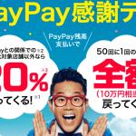 【10/5限定】paypay感謝デー
