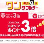 【1日楽天は】エントリーで全ショップポイント3倍 ワンダフルデー