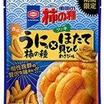 【コンビニ限定】亀田製菓 亀田の柿の種 うに味×ほたて貝ひも