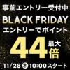 【10時~】楽天ブラックフライデー