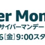 【12/6】Amazonサイバーマンデー
