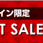 【タワレコ】最大90%オフ!アウトレットセール!