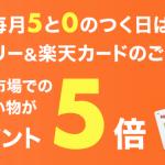 【0の日】楽天市場