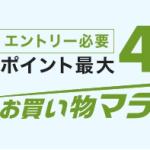 【16日迄】お買い物マラソン