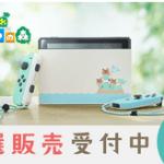 【25日迄】Nintendo Switch あつまれ どうぶつの森セット