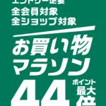 【5/16迄】楽天 お買い物マラソン