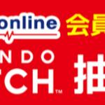 【20日迄】ノジマオンライン限定 Switch抽選販売