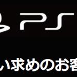 【3/30繰り上げ】PlayStation®5 【ソニーストア】