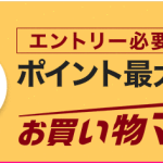 【11日迄】楽天 お買い物マラソン