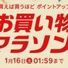 【16日迄】楽天 お買い物マラソン