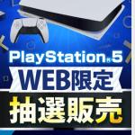【21日迄】エディオンアプリ PlayStation 5 抽選